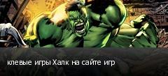 клевые игры Халк на сайте игр