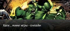 Халк , мини игры - онлайн