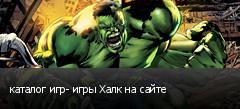каталог игр- игры Халк на сайте