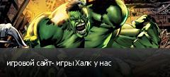 игровой сайт- игры Халк у нас