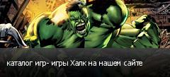 каталог игр- игры Халк на нашем сайте