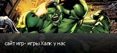 сайт игр- игры Халк у нас