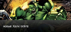 новые Халк online