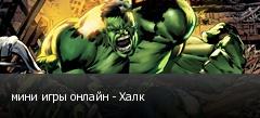 мини игры онлайн - Халк