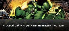 игровой сайт- игры Халк на нашем портале