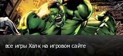 все игры Халк на игровом сайте