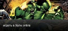 играть в Халк online