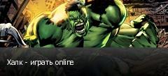 Халк - играть online