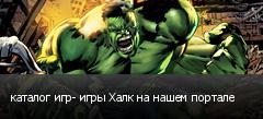 каталог игр- игры Халк на нашем портале