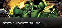 скачать в интернете игры Халк