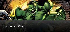 flash игры Халк