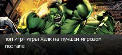 топ игр- игры Халк на лучшем игровом портале