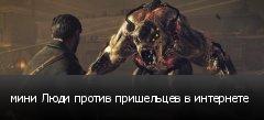 мини Люди против пришельцев в интернете