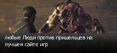 любые Люди против пришельцев на лучшем сайте игр