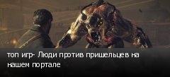 топ игр- Люди против пришельцев на нашем портале