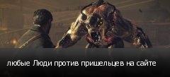 любые Люди против пришельцев на сайте
