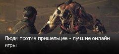 Люди против пришельцев - лучшие онлайн игры