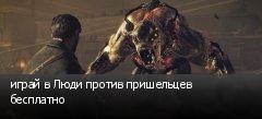 играй в Люди против пришельцев бесплатно