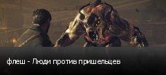 флеш - Люди против пришельцев