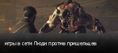 игры в сети Люди против пришельцев