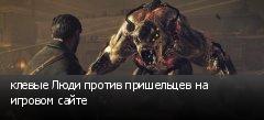 клевые Люди против пришельцев на игровом сайте