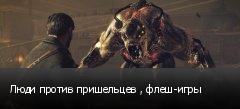 Люди против пришельцев , флеш-игры