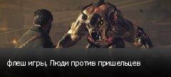 флеш игры, Люди против пришельцев