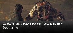 флеш игры, Люди против пришельцев - бесплатно