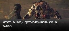 играть в Люди против пришельцев на выбор