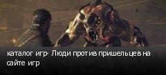 каталог игр- Люди против пришельцев на сайте игр