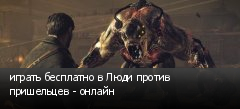 играть бесплатно в Люди против пришельцев - онлайн
