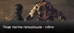 Люди против пришельцев - online