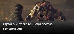 играй в интернете Люди против пришельцев