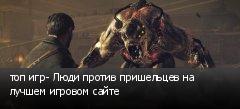 топ игр- Люди против пришельцев на лучшем игровом сайте