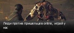 Люди против пришельцев online, играй у нас
