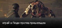 играй в Люди против пришельцев