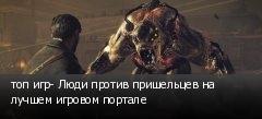 топ игр- Люди против пришельцев на лучшем игровом портале