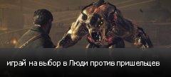 играй на выбор в Люди против пришельцев