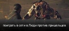 поиграть в сети в Люди против пришельцев
