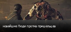 новейшие Люди против пришельцев