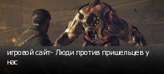 игровой сайт- Люди против пришельцев у нас