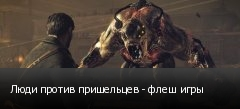 Люди против пришельцев - флеш игры