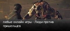 любые онлайн игры - Люди против пришельцев