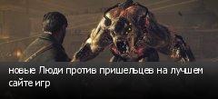 новые Люди против пришельцев на лучшем сайте игр