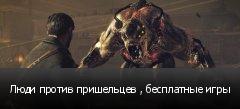 Люди против пришельцев , бесплатные игры