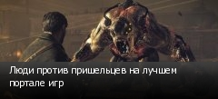 Люди против пришельцев на лучшем портале игр