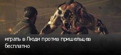 играть в Люди против пришельцев бесплатно