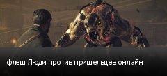 флеш Люди против пришельцев онлайн