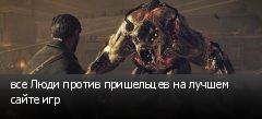 все Люди против пришельцев на лучшем сайте игр
