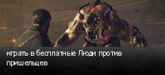 играть в бесплатные Люди против пришельцев